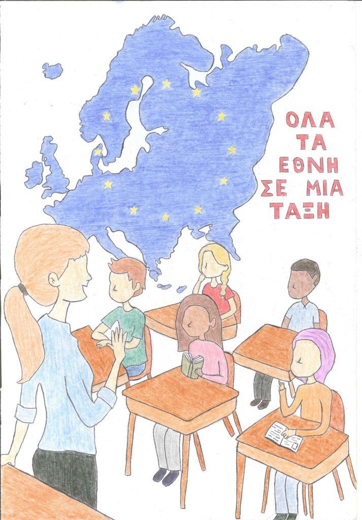 Erasmus+: «Ολα τα έθνη σε μία τάξη» με τη συμμετοχή του 6ου Γυμνασίου Γαλατσίου